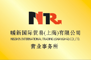 Nisshin International Trading Co., Ltd.