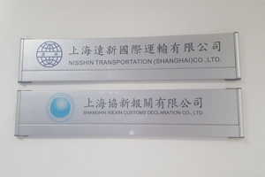 Nisshin Transportation (Shanghai) Co., Ltd.