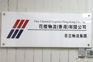 Fine Chemical Logistics Hong Kong Company Limited