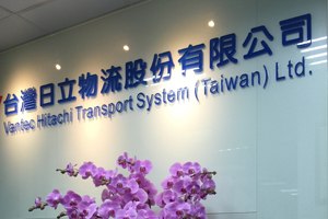 Vantec Hitachi Transport System (Taiwan) Ltd.