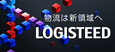 LOGISTEED CAFÉ特設サイト